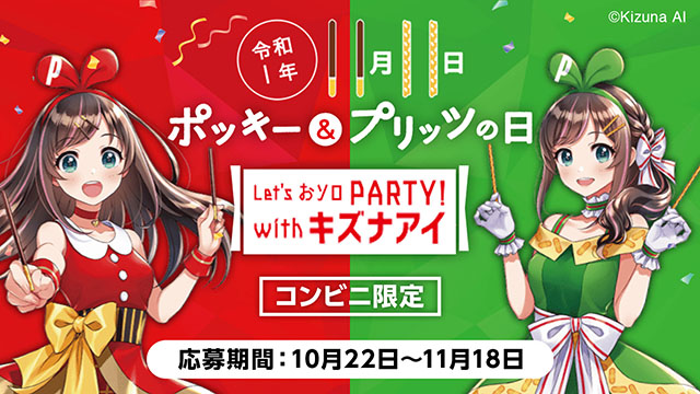 Let's おソロ PARTY! with キズナアイ