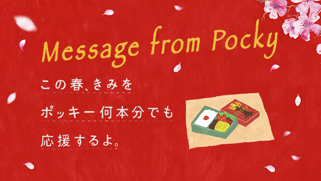 Message from Pocky