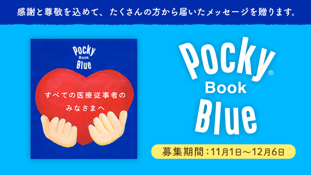 Pocky Book Blue